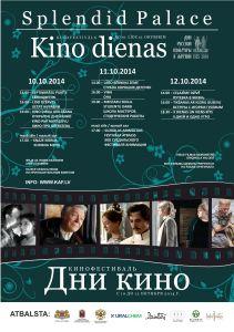 афиша Дни кино 2014