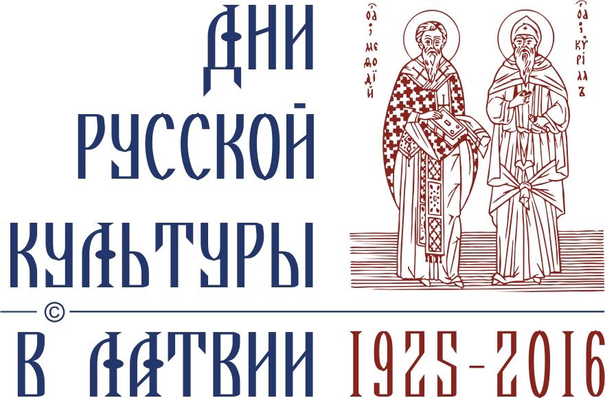 лого ДРК 2016