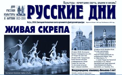 rusdni2016