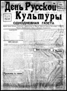 ДРК Париж газета 1926