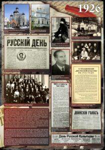 Дни русской культуры 1926