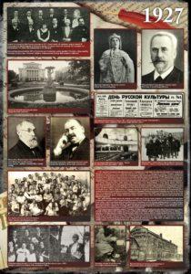 Дни русской культуры 1927