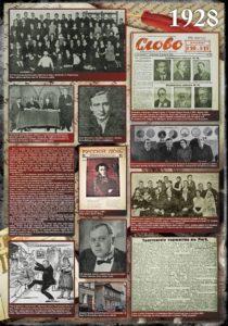 Дни русской культуры 1928