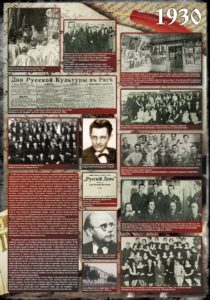 Дни русской культуры 1930