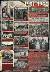 Дни русской культуры 1931-32