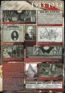 Дни русской культуры 1933-34