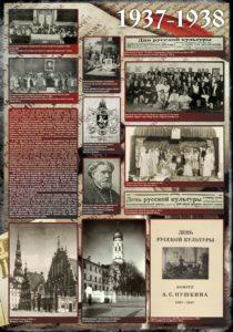 Дни русской культуры 1937-38