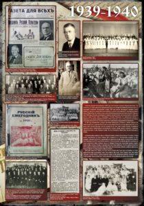 Дни русской культуры 1939-40