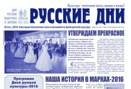 rus_dni-ispr_%d1%81%d1%82%d1%80%d0%b0%d0%bd%d0%b8%d1%86%d0%b0_1